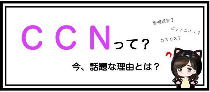 【CCNとは】資産40倍も夢じゃない!コスモスのATOM★2021年6月更新