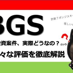 BGSとは?荒野行動や放置少女のマーケティングプロデューサーのチャレンジ(2021年6月更新)