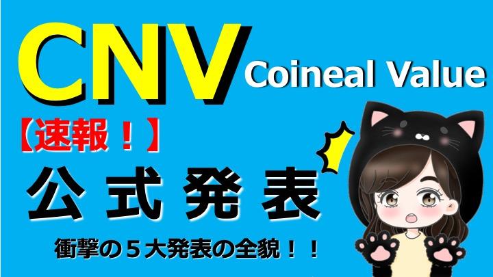 ボルト 価値 コイン ビット 【徹底検証】CNVはBTCV(ビットコインボルト)のように暴落することはないのか?  