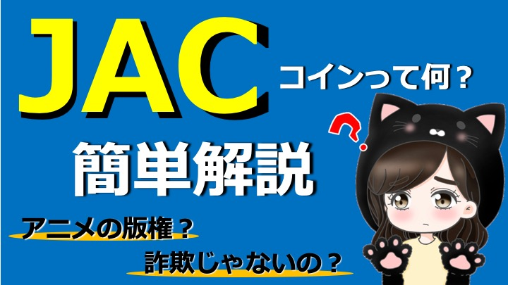 JACコイン(ジャックコイン)?アニメの版権って怪しい…?